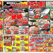 【ドラゴン祭!】2011年2月25日(金)~27日(日)