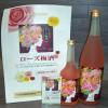 【新商品】ローズ梅酒