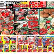 【ドラゴン祭!】2011年3月25日(金)~27日(日)