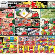 【大目玉市】2011年4月15日(金)~17日(日)