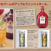 【おすすめ商品】アップルワイン