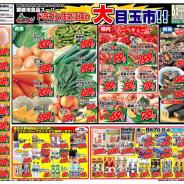【大目玉市】2011年8月5日(金)~7日(日)