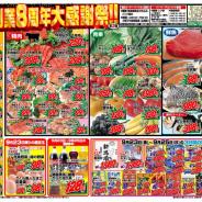 【創業8周年大感謝祭第三弾】2011年9月23日(金)~25日(日)
