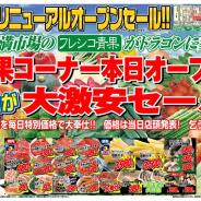 【リニューアルオープンセール】2011年12月3日(土)~12月5日(月)