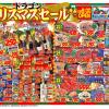 【クリスマスセール】2011年12月23日(金)~25日(日)