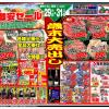 【歳末大売出し】2011年12月29日(木)~31日(土)