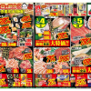 【節分だよ!】巻き寿司大特価&特売カレンダー