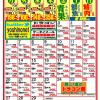 【2月特売カレンダー】2012.02