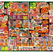 【大目玉市】月に一度のBIG祭開催!