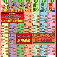 【3月特売カレンダー】2012.03