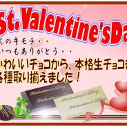 【2013.2.14バレンタインデー】