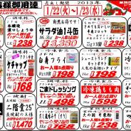 【業務店様必見!】大特価市