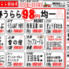 【3月春うらら特価市】2013.03.12(火)~03.14(木)