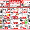 【3月年度末大特価】2013.03.23(土)~03.24(日)