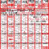 【2013年4月の特売カレンダー】