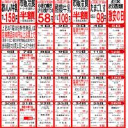 【2013年5月の特売カレンダー】