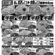 【2013年5月ドラゴン週末激安市】