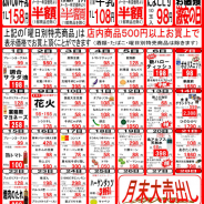 【2013年7月の特売カレンダー】