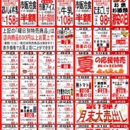 【2013年8月の特売カレンダー】