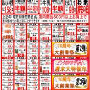 【2013年10月の特売カレンダー】