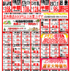 【2013年11月の特売カレンダー】