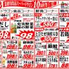 【2013年10月25日~開催10周年大創業祭第三弾!】