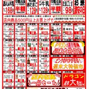 【2013年12月の特売カレンダー】