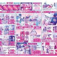 【2013年11月お酒の特売でーす!】