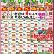 【2014年1月の特売カレンダー】