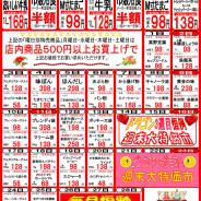 【2014年2月の特売カレンダー】