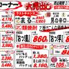 【2014年2月お酒・お米!お値打ち価格大集合!】