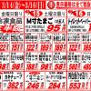 【2014年3月増税前の駆け込み大売出し第一弾!】