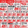 【2014年3月増税前の駆け込み最終大売出し第三弾!】