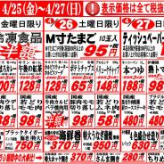 【2014年4月GW直前!行楽応援大売出し】