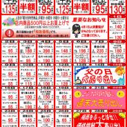 【2014年6月の特売カレンダー】