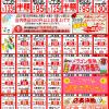 【2014年7月の特売カレンダー】