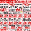【2014年6月価格挑戦大売出し!】