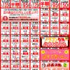 【2014年8月の特売カレンダー】