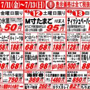 【2014年7月ドラゴン恒例週末大特価市】