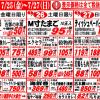【2014年7月ドラゴン店長決断月末大売出し!】