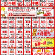 【2014年9月の特売カレンダー】