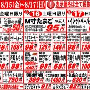 【2014年8月週末恒例大特価市】