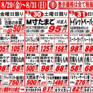 【2014年8月店長決断月末大特価】