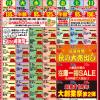 【2014年10月の特売カレンダー】