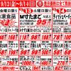 【2014年9月初秋の大特価市】