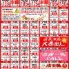【2014年11月の特売カレンダー】