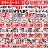 【2014年10月秋の大売出し!】