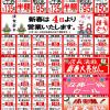 【2015年1月の特売カレンダー】