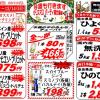 【2014年12月12日からパーティ商品大特価】