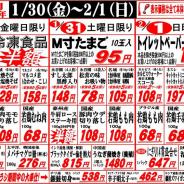 【2015年1月30日~2月1日月末大特価】